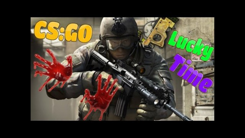 Кс:го -, Lucky Time Cs:Go 1080p 60 fps (Тащер от бога, Маньяк, пиратка, чит, везение, Баг, best