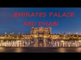 Эмиратс Палац (Emirates Palace Abu Dhabi )- ВОПЛОЩЕНИЕ РОСКОШИ