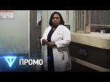 Анатомия страсти 13 сезон 10 серия Русское промо