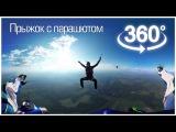 SkyDive in 360 Virtual Reality via GoPro  Прыжок с парашютом в 360 градусов