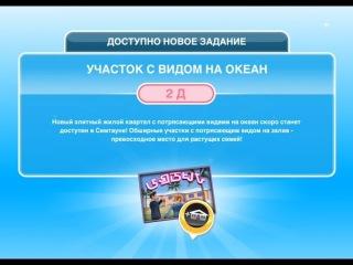 Квест Участок с видом на океан в The Sims FreePlay | Обновленный квест