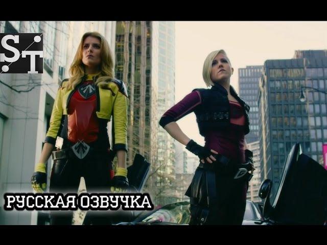 Ханна Харт-electra woman dyna girl русский трейлер V/O Serious Translation exclusive