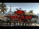 Dead Island прохождение очнулись ч 13 больница