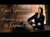 Крисс Ермоленко авторский стих