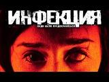 Инфекция Фаза 1 Фильм ужасов HD