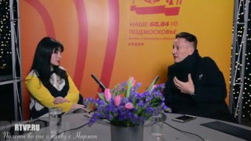 Олег Меньшиков в программе Полёты во сне и наяву с Нармин на радио Наше Подмоск ...