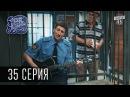 Однажды под Полтавой / Одного разу під Полтавою - 3 сезон, 35 серия Комедийный сер ...