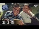 Однажды под Полтавой / Одного разу під Полтавою - 3 сезон, 36 серия Молодежная ком ...