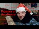 Подарки от Деда Мороза - Приколы и скетчи от Vo! Van Mo! - 19