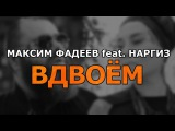 Максим Фадеев feat. Наргиз  Вдвоём (караоке)