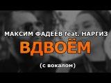 Максим Фадеев feat. Наргиз  Вдвоём (караоке с вокалом)