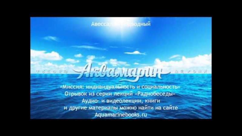 Миссия индивидуальность и социальность Авессалом Подводный