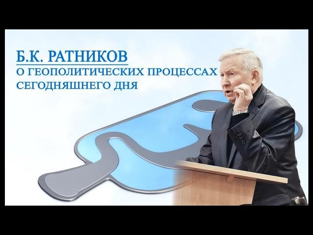 Генерал Б. К. Ратников О геополитических процессах сегоднящнего дня