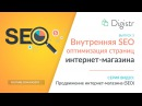 SEO-продвижение интернет-магазина и SEO-оптимизация сайта - Инструкция