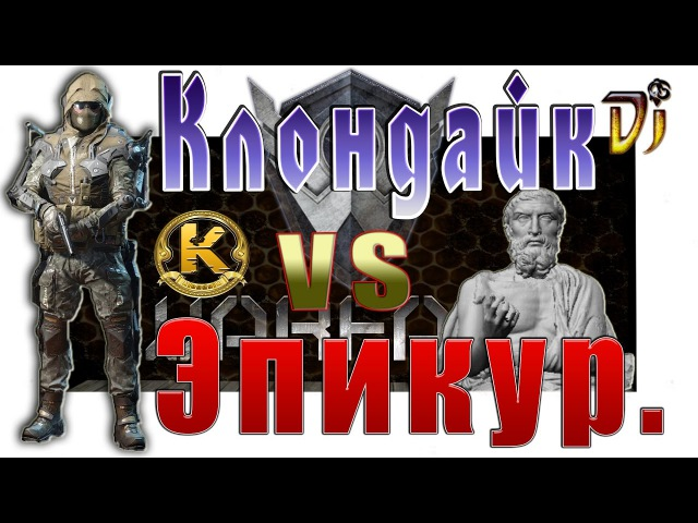 🔴Warface.☛Главу забанили за ПО. КВ. Клондайк vs Эпикур ( позор клану )