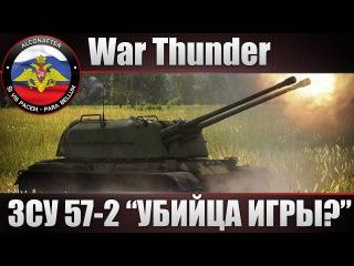 ЗСУ 57-2 УБИЙЦА ИГРЫ?! War Thunder 21