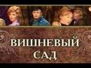 Вишнёвый сад (1976) Телеспектакль
