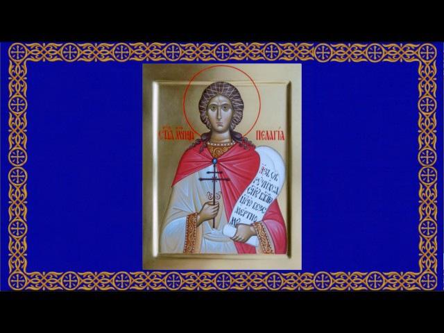 Православный календарь. Среда, 17 мая, 2017г. Мц. Пелагии, девы Тарсийской (ок. 290)