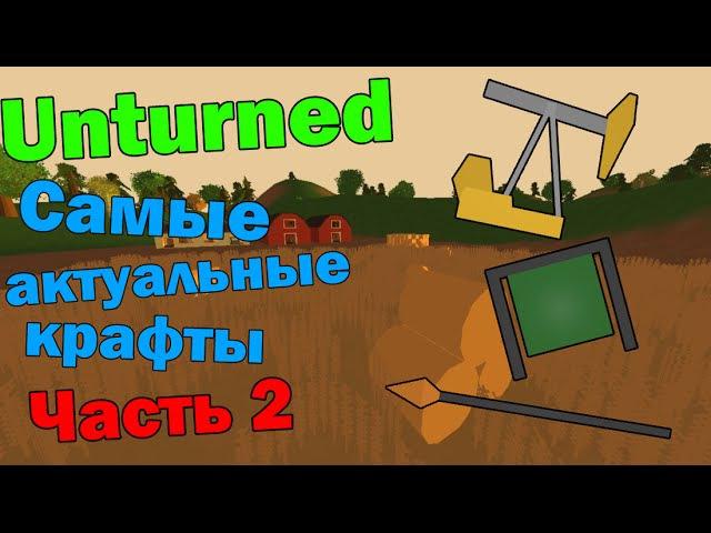3 Актуальных КРАФТА В Unturned, которых вы НЕ ЗНАЛИ (Часть 2) » Freewka.com - Смотреть онлайн в хорощем качестве