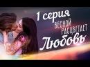 Весной Расцветает Любовь 1 серия 2015 мелодрама Сериал