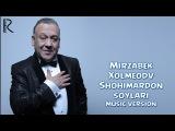 Mirzabek Xolmeodv - Shohimardon soylari | Мирзабек Холмедов - Шохимардон сойлари (music version)