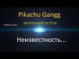 Сериал Pickachu Gangg Затерянный Остров 1 серия