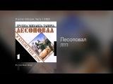 Группа Лесоповал - ЛТП - Я куплю тебе дом. Часть 1 1993