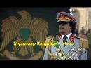 Луна дала ответ 39 часть Муаммар Каддафи Жив