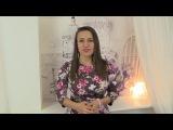Марафон любви с Ириной Мирошниченко - Восхищайтесь!