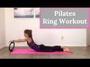 Pilates Ring упражнения