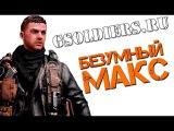 Безумный Макс в масштабе 1/6 (VM-014 Wasteland Ranger) от фирмы VTS Toys