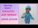 DIY Как связать пальто кукле на спицах рукав реглан
