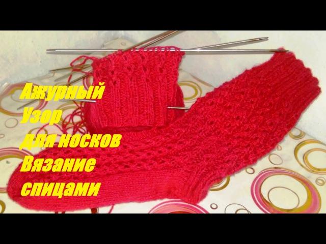 Вязание спицами Ажурный Узор для носков вариант № 2 easy socks patterm