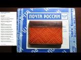 Как летела посылка из России в Беларусь? Вопрос, по какому принципу работает Почта Россия?
