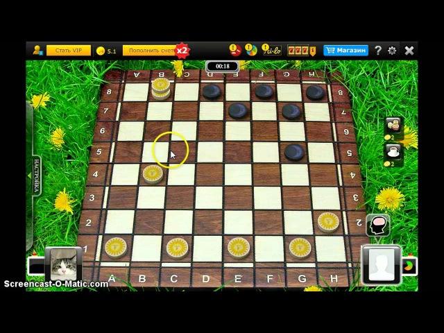 Супер способ игры в шашки Так можно выиграть у любого соперника
