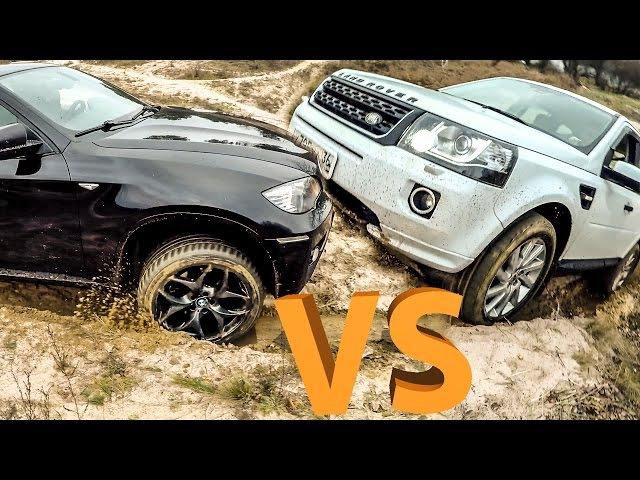 BMW X6 VS Land Rover Freelander 2 бездорожье не для них