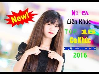 LK 15 Ca Khúc Nhạc Trẻ Remix mới nhất | Tuyển Chọn Ca Khúc Nữ Ca hay nhất 2016 | nhac tre remix 2015