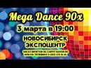 Mega Dance 90 ых в Новосибирске — группа Комиссар.