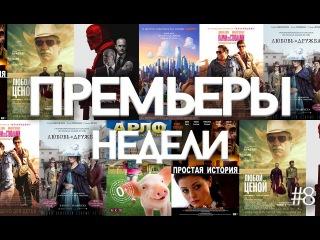 КиноПремьеры недели (18.08.16) #8