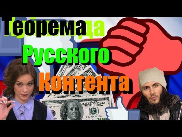 Теорема качественного контента на русском ютубе
