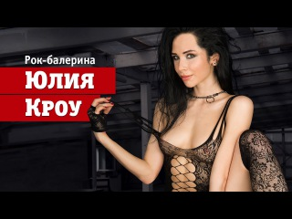 Голая Юлия Кроу — балерина от рок-н-ролла