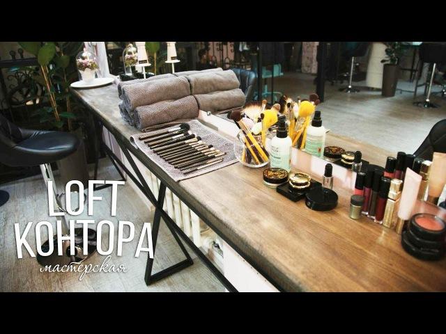 Мебель для салона красоты, парикмахерской. Стойка из металла и дерева. Лофт Контора Самара
