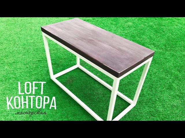Универсальный столик скамья в стиле Лофт. Лофт Контора Самара