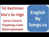 Tal Bachman - She's So High (текст + перевод и транскрипция слов)