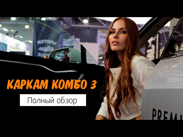 Обзор КАРКАМ Комбо 3