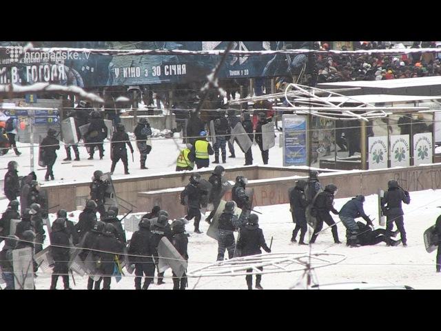 22 января 2014 Киев Грушевского Беркут і Внутрішні війська Зачистка вулиці Грушевського