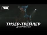 DUB | Тизер-трейлер: «Моя девушка - монстр / Colossal» 2017