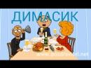 Смешное и оригинальное анимационное видео поздравление с днем рождения в стих для мужчины_00