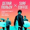 Делай пользу x Surf Coffee