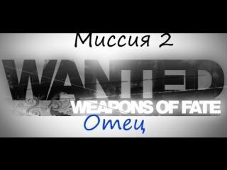 Прохождение игры Wanted - Weapons of Fate Миссия 2 (Отец)
